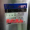 (株)マルゼン ガスフライヤー MGF-23WK/2016年製