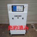 アマノ(株) 汎用電子集塵機 PiE-15U/2005年製