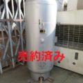 エア技研工業(株) エアータンク500L/2002年製