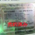 アンリツ製  X線異物検出機 KD7316AWS/2005年製