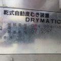 ティエスケイテクノ(株) 乾式自動皮むき装置 DPS 004-03/2014年製