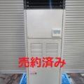 三菱電機(株) 産業用除湿機 KFH-P3A1/2017年製