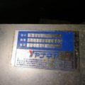 (株)ヤナギヤ 搾汁機 ツインマイスター(3台)