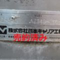 (株)日本キャリア工業 スライサー AZ-340/2005年製