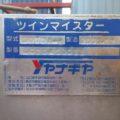 (株)ヤナギヤ 搾汁機 ツインマイスター② SQTDA-4/2002年製