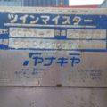 (株)ヤナギヤ 搾汁機 ツインマイスター③ SQTDA-4/2002年製