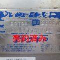 (株)ヤナギヤ 搾汁機 ツインマイスター SQTDA/2003年製