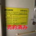 大森機械工業(株) 横ピロー包装機 S-5630Aj/2006年製