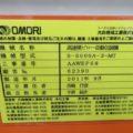 大森機械工業(株) 高速横ピロー自動包装機② S-5000A-3-MT/2011年製