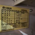 大森機械工業(株) 高速横ピロー自動包装機② S-5000A/2013年製