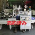 大森機械工業(株) 高速横ピロー自動包装機① S-5000A-3-MT/2011年製