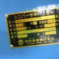 協和電機(株) ユニバーサルパッカー ASW-500/2007年製