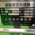 (株)古川製作所 連動式真空包装機 FVB-U9Ⅱ-500×110/2005年製