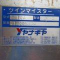 (株)ヤナギヤ 搾汁機 ツインマイスター② SQTDA/2010年製