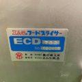 (株)榎村鐵工所 フードスライサー ECD-702/2009年製