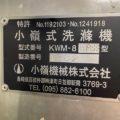 小嶺機械(株)  小嶺式洗浄機 KWM-888SS型/2005年製